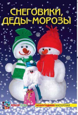 АСТ-ПРЕСС Новогодняя мастерская Снеговики, Деды-Морозы