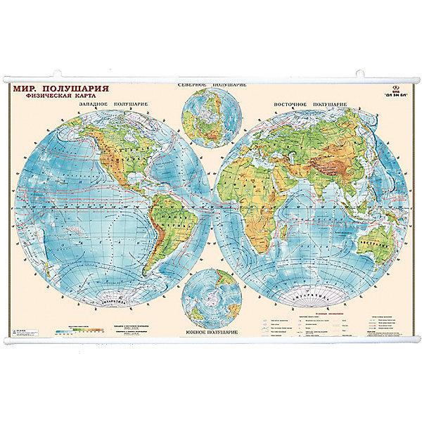 Карта Мира, Физическая, Полушария, 1:34М на рейкахАтласы и карты<br>Характеристики:<br><br>• возраст: от 3 лет;<br>• материал: ламинированная бумага;<br>• масштаб: 1:34 000 000;<br>• упаковка: картонный тубус;<br>• размер: 122х79 см;<br>• вес упаковки: 776 гр.;<br>• размер упаковки: 130х5,6х5,6 см;<br>• издательство: DMB;<br>• страна производитель: Россия.<br><br>На физической карте мира изображены рельефы земной поверхности, отметки высот и глубин, вечные льды, горы, океаны, реки и множество других объектов ландшафта планеты. Карта поделена на восточное и западное полушария.<br><br>Изучение карты расширяет кругозор и знания географии. Формат карты делает ее отличным настенным украшением дома или в офисе. Крепление легко осуществляется с помощью реек с крючками. Ламинированное покрытие с антибликом бережет изображение от выцветания и механического воздействия. Для удобной переноски предусмотрен твердый тубус из картона.<br><br>Карту мира, физическую, полушария, 1:34М на рейках можно купить в нашем интернет-магазине.<br>Ширина мм: 1300; Глубина мм: 56; Высота мм: 56; Вес г: 776; Возраст от месяцев: 36; Возраст до месяцев: 144; Пол: Унисекс; Возраст: Детский; SKU: 7378629;