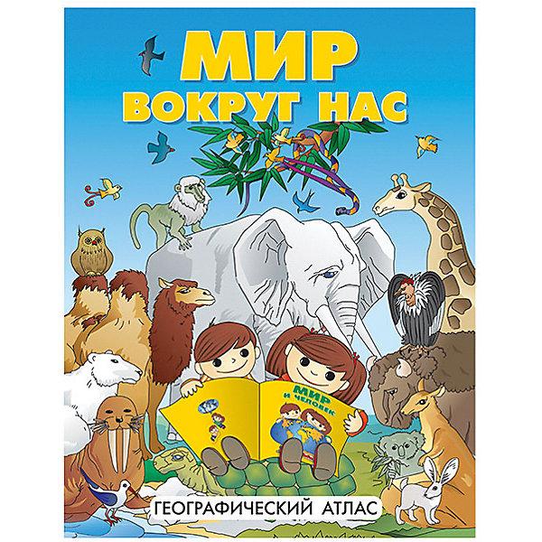 Атлас Мир вокруг нас А4Атласы и карты<br>Характеристики:<br><br>• возраст: от 3 лет;<br>• формат: А4;<br>• количество страниц: 72,<br>• вес упаковки: 228 гр.;<br>• размер упаковки: 28х22х4 см;<br>• издательство: DMB;<br>• страна производитель: Россия.<br><br>Красочный детский атлас «Мир вокруг нас» познакомит ребенка с окружающим миром. На 72 страницах расположились наглядные иллюстрации с информацией на разные темы: океаны, животные, растения, материки и многие другие. Объемный атлас надолго увлечет ребенка и вернет его на свои страницы не один раз. Занятия с атласом улучшают восприятие мира, память и расширяют кругозор. Журнал А4 удобно брать с собой.<br><br>Атлас «Мир вокруг нас» А4 можно купить в нашем интернет-магазине.<br>Ширина мм: 280; Глубина мм: 220; Высота мм: 4; Вес г: 228; Возраст от месяцев: 36; Возраст до месяцев: 144; Пол: Унисекс; Возраст: Детский; SKU: 7378639;