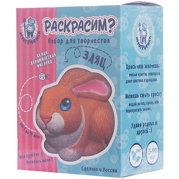 Керамическая фигурка-раскраска ЗаяцНаборы для росписи<br>Характеристики:<br><br>• возраст: от 5 лет;<br>• материал: керамика;<br>• в комплекте: белая керамическая фигурка, кисточка, краски 6 цветов;<br>• вес упаковки: 350 гр.;<br>• размер упаковки: 14,5х19х9 см;<br>• страна производитель: Россия.<br><br>Керамическая фигурка-раскраска «Заяц» — находка для развития творческих способностей ребенка и интересного времяпровождения. Перед малышом стоит задача раскрасить фигурку на свой вкус. <br><br>В процессе занятия можно комбинировать цвета, наносить краски разными слоями, смешивать их, и даже использовать любые другие красящие предметы: карандаши, фломастеры, мелки. Поверхность фигурки принимает любой краситель. При желании ее можно помыть и заново раскрасить удобной кисточкой из набора.<br><br>Материалы совершенно безопасны для ребенка. Готовая фигурка станет памятным сувениром из детства или подарком для близких.<br><br>Керамическую фигурку-раскраску «Заяц» можно купить в нашем интернет-магазине.<br>Ширина мм: 145; Глубина мм: 190; Высота мм: 90; Вес г: 350; Возраст от месяцев: 60; Возраст до месяцев: 2147483647; Пол: Унисекс; Возраст: Детский; SKU: 7378744;