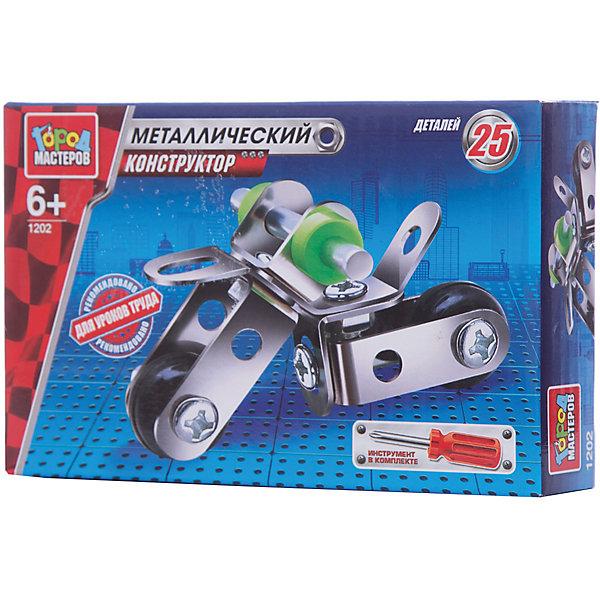 Конструктор металлический Мотоцикл.Металлические конструкторы<br>Металлический конструктор Мотоцикл состоит из 25 деталей. Из них мальчику предлагается собрать модель мотоцикла, для удобства сборки в комплекте идёт отвёртка. Полученной игрушкой ребенок сможет играть, потому что у неё подвижные колеса. Следуя приложенной схеме-инструкции, применив смекалку и терпение, ребенок увлекательно и полезно проведет время, развивая фантазию, глазомер и пространственное мышление. Предназначено для уроков труда и домашнего досуга. Рекомендовано детям старше 6-ти лет.<br>Ширина мм: 150; Глубина мм: 50; Высота мм: 100; Вес г: 70; Возраст от месяцев: 36; Возраст до месяцев: 84; Пол: Мужской; Возраст: Детский; SKU: 7420272;