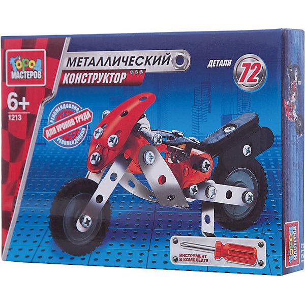 Конструктор металлический Мотоцикл.Металлические конструкторы<br>Металлический конструктор Мотоцикл состоит из 72 деталей. Из них мальчику предлагается собрать модель гоночного мотоцикла, для удобства сборки в комплекте идёт отвёртка. Полученной игрушкой ребенок сможет играть, потому что у неё подвижные колеса. Следуя приложенной схеме-инструкции, применив смекалку и терпение, ребенок увлекательно и полезно проведет время, развивая фантазию, глазомер и пространственное мышление. Предназначено для уроков труда и домашнего досуга. Рекомендовано детям старше 6-ти лет.<br><br>Ширина мм: 200<br>Глубина мм: 40<br>Высота мм: 140<br>Вес г: 160<br>Возраст от месяцев: 36<br>Возраст до месяцев: 84<br>Пол: Мужской<br>Возраст: Детский<br>SKU: 7420273