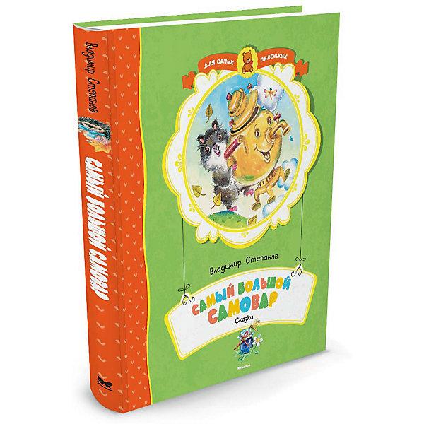 Самый большой самоварСказки<br>Характеристики:<br><br>• ISBN: 978-5-389-10838-7<br>• тип игрушки: книга;<br>• возраст: от 3 лет;<br>• автор: Степанов В.  А.;<br>• художник: Кузнецова Е.;<br>• количество страниц: 64 (офсет);<br>• размер: 24,2х20,3х0,9 см;<br>• вес: 309 гр;<br>• материал: бумага, картон;<br>• издательство: Махаон.<br><br>Книга Махаон «Самый большой самовар» подходит для детей младшего школьного возраста. В этой книжке для малышей собраны новые сказки известного детского писателя и поэта Владимира Степанова. Герои этих сказок - лесные зверята. Они дружат, порой шалят, придумывают разные игры, помогают друг другу, изучают родную природу и учатся находить в ней чудеса. Малышам наверняка понравятся добрые, смешные, иногда поучительные сказки, рассказанные с тёплой, доверительной интонацией.<br><br>Чтение с раннего возраста позволит ребенку развить усидчивость, внимательность, а также приучит малыша учиться. Издательство Махаон предлагает огромный спектр книг разного типа. <br><br>Книгу Махаон «Самый большой самовар» можно купить в нашем интернет-магазине.<br>Ширина мм: 242; Глубина мм: 203; Высота мм: 9; Вес г: 309; Возраст от месяцев: 36; Возраст до месяцев: 72; Пол: Унисекс; Возраст: Детский; SKU: 7427518;