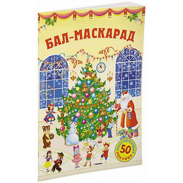 Бал-маскарадКнижки с наклейками<br>Характеристики:<br><br>• ISBN: 978-5-389-11859-1<br>• тип игрушки: книга;<br>• возраст: от 3 лет;<br>• автор: Степанов В.  А.;<br>• художник: Бутикова М.;<br>• иллюстрации: цветные;<br>• количество страниц: 8;<br>• размер: 24х32х0,2 см;<br>• вес: 110 гр;<br>• материал: бумага;<br>• издательство: Махаон.<br><br>Книга Махаон «Бал-маскарад» понравится деткам с 3 лет. В ней деткам предлагается прочитать красивое новогоднее стихотворение, дополнить изображения наклейками их комплекта, выполнить увлекательные задания зимней тематики и многое другое. Издание большого формата будет удобно держать в руках и перелистывать малышам. Стихотворение из книги можно выучить и рассказывать на утреннике в детском саду. Издание «Бал-маскарад» поможет в развитии мелкой моторики, памяти, цветового восприятия.<br><br>Книгу Махаон «Бал-маскарад» можно купить в нашем интернет-магазине.<br>Ширина мм: 340; Глубина мм: 240; Высота мм: 2; Вес г: 101; Возраст от месяцев: 36; Возраст до месяцев: 72; Пол: Унисекс; Возраст: Детский; SKU: 7427519;