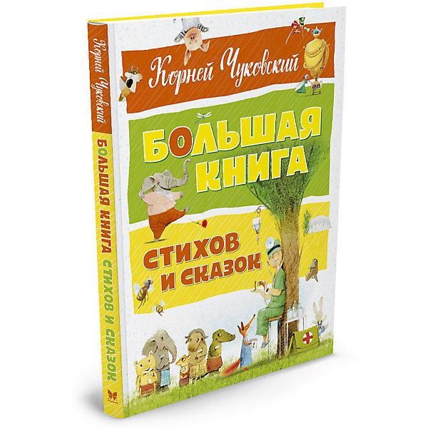 Большая книга стихов и сказокСтихи<br>Характеристики:<br><br>• ISBN: 978-5-389-12840-8<br>• тип игрушки: книга;<br>• возраст: от 3 лет;<br>• автор: Чуковский К. И.;<br>• художник: Олейников И.;<br>• количество страниц: 144 (офсет);<br>• размер: 25,5х19,5х0,4 см;<br>• вес: 580 гр;<br>• материал: бумага;<br>• издательство: Махаон.<br><br>Книга Махаон «Большая книга стихов и сказок» подойдет для детей от 3 лет. Всемирно известный детский писатель Корней Иванович Чуковский не нуждается в представлении. Его весёлые, добрые и поучительные стихи и сказки, ставшие классикой детской литературы, завоевали любовь не одного поколения юных читателей. Дети с удовольствием слушают и сами читают Чуковского. <br><br>В книгу вошли сказки, стихи, переводы английских народных песенок и загадки. <br>Книга проиллюстрирована замечательным художником Игорем Олейниковым. Чтение развивает у детей усидчивость, внимательность, расширяет кругозор.<br><br>Книгу Махаон «Большая книга стихов и сказок» можно купить в нашем интернет-магазине.<br><br>Ширина мм: 293<br>Глубина мм: 217<br>Высота мм: 14<br>Вес г: 580<br>Возраст от месяцев: 132<br>Возраст до месяцев: 168<br>Пол: Унисекс<br>Возраст: Детский<br>SKU: 7427521