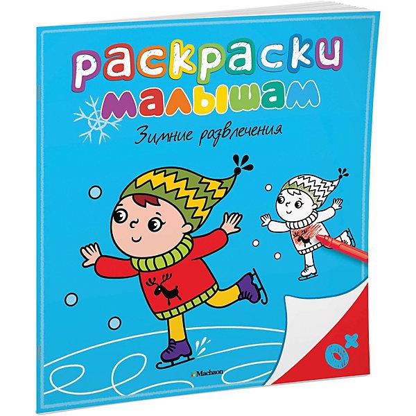 Зимние развлеченияРаскраски для детей<br>Характеристики:<br><br>• ISBN: 978-5-389-08434-6<br>• тип игрушки: книга;<br>• возраст: от 1 года;<br>• автор: Варгина В.;<br>• художник: Щетинкина Ю.;<br>• количество страниц: 8 (офсет);<br>• размер: 19,5х21,5х0,2 см;<br>• вес: 32 гр;<br>• материал: бумага;<br>• издательство: Махаон.<br><br>Книга Махаон «Зимние развлечения» подойдет для детей от 1 года. С этими раскрасками ваш малыш окунётся в зимнюю праздничную атмосферу: нарядит новогоднюю ёлку, побывает в гостях у Деда Мороза и познакомится с его друзьями, узнает, как можно развлекаться зимой. Пусть ваш маленький художник раскрасит картинки как хочет! В помощь ему в раскрасках есть цветные образцы.<br><br>Книгу Махаон «Зимние развлечения» можно купить в нашем интернет-магазине.<br>Ширина мм: 210; Глубина мм: 195; Высота мм: 2; Вес г: 34; Возраст от месяцев: 12; Возраст до месяцев: 36; Пол: Унисекс; Возраст: Детский; SKU: 7427523;