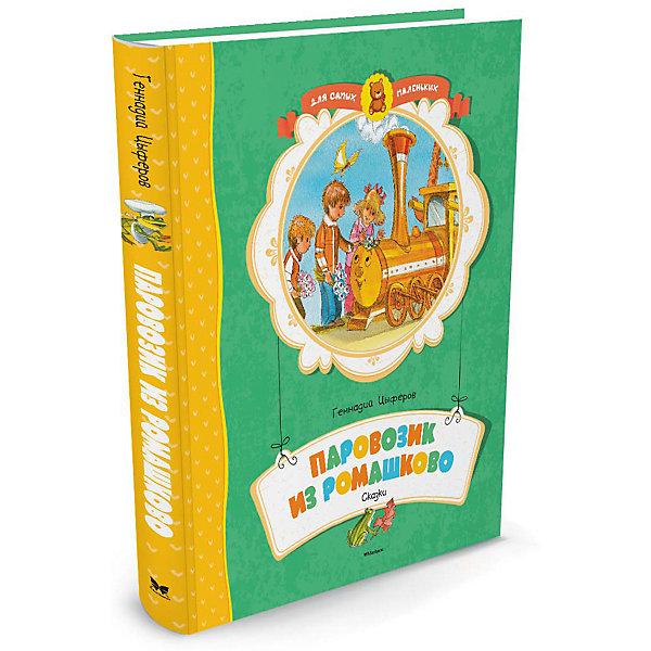 Паровозик из РомашковоСказки<br>Характеристики:<br><br>• ISBN: 978-5-389-11067-0<br>• тип игрушки: книга;<br>• возраст: от 3 лет;<br>• автор: Цыферов Г.;<br>• художник: Тржемецкий Б.;<br>• количество страниц: 16 (офсет);<br>• размер: 25,3х19,3х0,2 см;<br>• вес: 66 гр;<br>• материал: бумага;<br>• издательство: Махаон.<br><br>Книга Махаон «Паровозик из Ромашково» подойдет для детей от трех лет и старше. Красочно иллюстрированная книга сказок несомненно понравится вашим детям. Она подходит для детей дошкольного возраста. Сказки позволят развить у ребенка воображение, помогут улучшить усидчивость и внимательность.<br><br>Книгу Махаон «Паровозик из Ромашково» можно купить в нашем интернет-магазине.<br>Ширина мм: 242; Глубина мм: 201; Высота мм: 11; Вес г: 361; Возраст от месяцев: 36; Возраст до месяцев: 72; Пол: Унисекс; Возраст: Детский; SKU: 7427524;