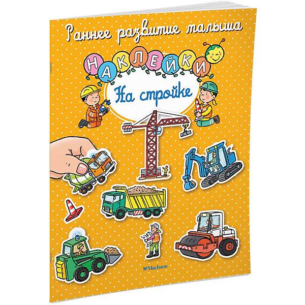 На стройкеКнижки с наклейками<br>Характеристики:<br><br>• ISBN: 978-5-389-10729-8<br>• тип игрушки: книга;<br>• возраст: от 1 года;<br>• автор: Бомон Э.;<br>• количество страниц: 8 (картон);<br>• размер: 20,5х16,5х0,2 см;<br>• материал: бумага;<br>• издательство: Махаон.<br><br>Книга Махаон «На стройке» подойдет для детей самого младшего возраста. Книжка «Машины на стройке» из серии энциклопедий для самых маленьких поможет детям познакомиться со строительными машинами. Малыши узнают, как строят дома и дороги, как роют тоннели. Обложка — пухлый картон. <br>Одна  из машин раскапывает землю, другая перевозит мусор, третья – перемешивает бетон. Нужно открыть книжку и узнать, как называются все эти машины, и наклеить их.<br><br>Книгу Махаон «На стройке» можно купить в нашем интернет-магазине.<br>Ширина мм: 205; Глубина мм: 165; Высота мм: 2; Вес г: 4; Возраст от месяцев: 12; Возраст до месяцев: 36; Пол: Унисекс; Возраст: Детский; SKU: 7427527;