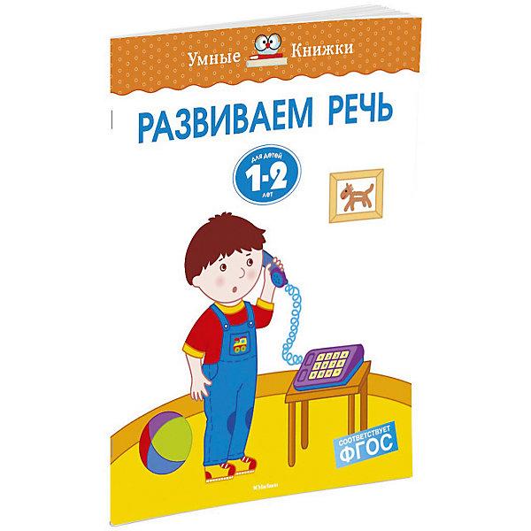Развиваем речь (1-2 года)Книги для развития речи<br>Характеристики:<br><br>• ISBN: 978-5-389-10052-7;<br>• тип игрушки: книга;<br>• возраст: от 1 года;<br>• вес: 48 гр;<br>• автор: Земцова О. Н.;<br>• художник: Савушкина Т.;<br>• количество страниц: 16 (офсет);<br>• размер: 25х20х0,3 см;<br>• материал: бумага;<br>• издательство: Махаон.<br><br>Книга Махаон «Развиваем речь (1-2 года)» - познавательное пособие для маленьких детей от Земцовой Ольги Николаевны. На основе её методических разработок создана универсальная система развития и подготовки детей к школе, которая прошла проверку временем и получила признание и одобрение педагогов и родителей. <br><br>Система охватывает все основные аспекты умственного развития ребёнка, грамотно и детально разработана применительно к разным возрастным группам. Автором подготовлена серия «Умные книжки», в каждой из которых в игровой форме даны задания на развитие определённых навыков с учётом возраста ребёнка. <br><br>Они станут вашими незаменимыми помощниками в занятиях с детьми, помогут своевременно и методически грамотно освоить и закрепить материал, ускорить развитие ребёнка, подготовить его к школе, а сами занятия превратят в весёлую и увлекательную игру.<br><br>Книгу «Развиваем речь (1-2 года)» от издательства Махаон можно купить в нашем интернет-магазине.<br>Ширина мм: 255; Глубина мм: 200; Высота мм: 2; Вес г: 55; Возраст от месяцев: 12; Возраст до месяцев: 36; Пол: Унисекс; Возраст: Детский; SKU: 7427557;