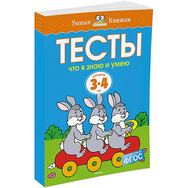 Что я знаю и умею. Тесты для детей 3 - 4 летТесты и задания<br>Характеристики:<br><br>• ISBN: 978-5-389-05276-5;<br>• тип игрушки: книга;<br>• возраст: от 3 лет;<br>• вес: 156 гр;<br>• автор: Земцова О.Н,;<br>• художник: Шульга С.;<br>• количество страниц: 64 (офсет);<br>• размер: 25х19х0,3 см;<br>• материал: бумага;<br>• издательство: Махаон.<br><br>Книга Махаон «Что я знаю и умею. Тесты для детей 3 - 4 лет» представляет из себя пособие для детей от трех лет.  Цель разработанной автором методики в этой книге - комплексное развитие ребёнка с учётом требований современного дошкольного образования. <br><br>Методика О. Н. Земцовой формирует у детей не только систему знаний, но и позитивное отношение к учёбе, уверенность в своих силах и нацеленность на результат.<br>В этой серии вы найдёте книги с тестовыми заданиями трёх уровней сложности для разных возрастных групп. Занимаясь по книгам, вы сможете проверить знания вашего ребёнка и узнаете, какие навыки требуют дополнительного развития. <br><br>Книгу «Что я знаю и умею. Тесты для детей 3 - 4 лет» от издательства Махаон можно купить в нашем интернет-магазине.<br>Ширина мм: 255; Глубина мм: 195; Высота мм: 4; Вес г: 149; Возраст от месяцев: 36; Возраст до месяцев: 72; Пол: Унисекс; Возраст: Детский; SKU: 7427560;