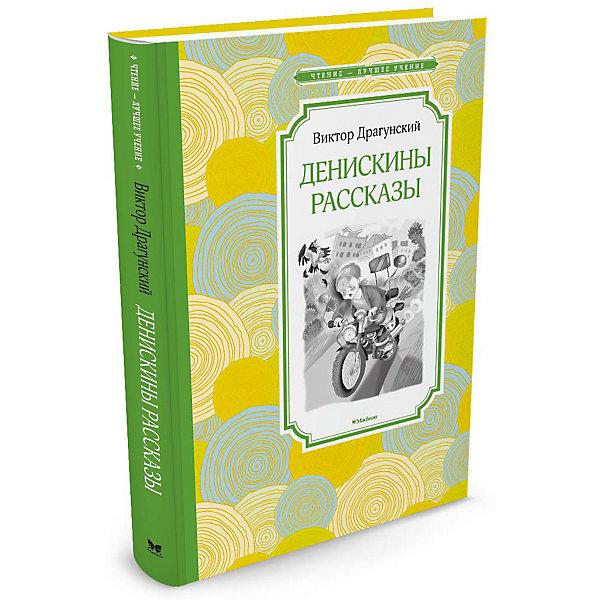 Денискины рассказыРассказы и повести<br>Характеристики:<br><br>• ISBN: 9785389112483;<br>• тип игрушки: книга;<br>• возраст: от 7 лет;<br>• вес: 480 гр;<br>• автор: Драгунский В.;<br>• художник: Шеварев Н.;<br>• количество страниц: 144 (офсет);<br>• размер: 24х17х2 см;<br>• материал: бумага;<br>• издательство: Махаон.<br><br>Книга Махаон «Денискины рассказы» - любимое произведение уже многих поколений российских читателей.  Она открывает читателю неповторимый мир Дениски Кораблева и его друзей, где их детская непосредственность и готовность к веселым приключениям всегда одерживают верх над серой повседневностью и не дают скучать ни им, ни их родителям.<br><br>Книгу «Денискины рассказы» от издательства Махаон можно купить в нашем интернет-магазине.<br>Ширина мм: 216; Глубина мм: 146; Высота мм: 14; Вес г: 311; Возраст от месяцев: 84; Возраст до месяцев: 120; Пол: Унисекс; Возраст: Детский; SKU: 7427565;