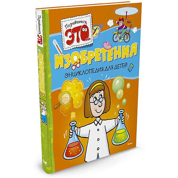 Изобретения (нов.обл.)Детские энциклопедии<br>Характеристики:<br><br>• ISBN:978-5-389-05974-0 ;<br>• тип игрушки: книга;<br>• возраст: от 7 лет;<br>• вес: 287 гр;<br>• количество страниц: 64 (офсет);<br>• размер: 20х23х0,9 см;<br>• материал: бумага;<br>• издательство: Махаон.<br><br>Книга Махаон «Изобретения (нов.обл.)» - это книга для тех, кто стремится расширить свои знания о прекрасном и удивительном мире, который нас окружает, хочет получить ответы на самые разные вопросы, старается развить свое воображение, отличается любознательностью и остроумием, любит учить стихи, рисовать и заниматься творчеством. <br><br>Путешествуя по страницам этой увлекательной книги, ты узнаешь много нового о развитии техники, об удивительных открытиях, о гениальных изобретениях. Счастливого пути в чудесную Страну знаний<br><br>Книгу «Изобретения (нов.обл.)» от издательства Махаон можно купить в нашем интернет-магазине.<br>Ширина мм: 233; Глубина мм: 197; Высота мм: 9; Вес г: 287; Возраст от месяцев: 84; Возраст до месяцев: 120; Пол: Унисекс; Возраст: Детский; SKU: 7427571;