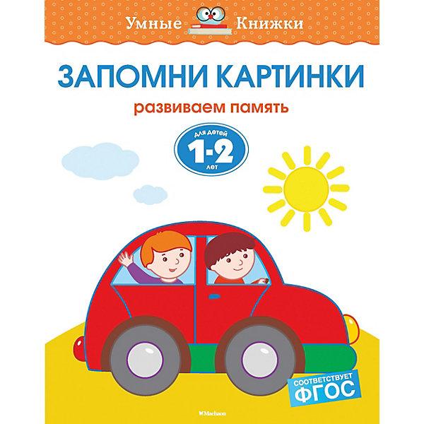 Запомни картинки (1-2 года)Окружающий мир<br>Характеристики:<br><br>• ISBN:978-5-389-10047-3 ;<br>• тип игрушки: книга;<br>• возраст: от 1 года;<br>• вес: 48 гр;<br>• автор: Земцова О.Н.;<br>• художник:  Махотина А., Саввушкина Т.;<br>• количество страниц: 16 (офсет);<br>• размер: 20х25,5х0,3 см;<br>• материал: бумага;<br>• издательство: Махаон.<br><br>Книга Махаон «Запомни картинки (1-2 года)» - это настоящая находка для детей дошкольного возраста от автора Земцовой О.Н. На основе её методических разработок создана универсальная система развития и подготовки детей к школе, которая прошла проверку временем и получила признание и одобрение педагогов и родителей. <br><br>Система охватывает все основные аспекты умственного развития ребёнка, грамотно и детально разработана применительно к разным возрастным группам. Автором подготовлена серия «Умные книжки», в каждой из которых в игровой форме даны задания на развитие определённых навыков с учётом возраста ребёнка. <br><br>Они станут вашими незаменимыми помощниками в занятиях с детьми, помогут своевременно и методически грамотно освоить и закрепить материал, ускорить развитие ребёнка, подготовить его к школе, а сами занятия превратят в весёлую и увлекательную игру.<br><br>Книгу «Запомни картинки (1-2 года)» от издательства Махаон можно купить в нашем интернет-магазине.<br>Ширина мм: 255; Глубина мм: 200; Высота мм: 2; Вес г: 42; Возраст от месяцев: 12; Возраст до месяцев: 36; Пол: Унисекс; Возраст: Детский; SKU: 7427575;