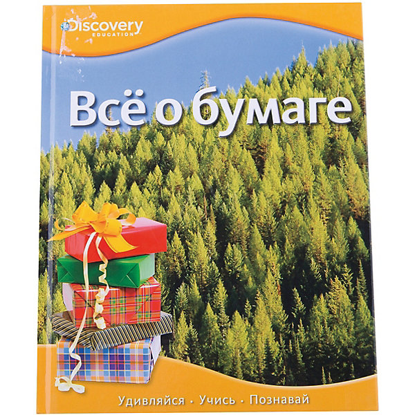 Всё о бумагеДетские энциклопедии<br>Характеристики:<br><br>• ISBN: 978-5-389-05580-3;<br>• тип игрушки: книга;<br>• возраст: от 6 лет;<br>• вес: 350 гр;<br>• количество страниц: 32 (мелованные);<br>• размер: 25х20х0,8 см;<br>• материал: бумага;<br>• издательство: Махаон.<br><br>Книга Махаон «Всё о бумаге» создана в сотрудничестве с компанией «Дискавери», занимающейся распространением научно-популярных знаний по всему миру. Серия состоит из четырех больших разделов: «Наука и техника», «Биология», «История» и «Общество».  <br><br>В каждом разделе представлен широкий круг тем, полезных для интеллектуального развития и познания окружающего мира. Вас ждут увлекательное чтение, огромный объем разнообразной информации, возможность развить сообразительность и творческие способности.<br><br>Книгу «Всё о бумаге» от издательства Махаон можно купить в нашем интернет-магазине.<br>Ширина мм: 252; Глубина мм: 202; Высота мм: 8; Вес г: 341; Возраст от месяцев: 84; Возраст до месяцев: 120; Пол: Унисекс; Возраст: Детский; SKU: 7427584;
