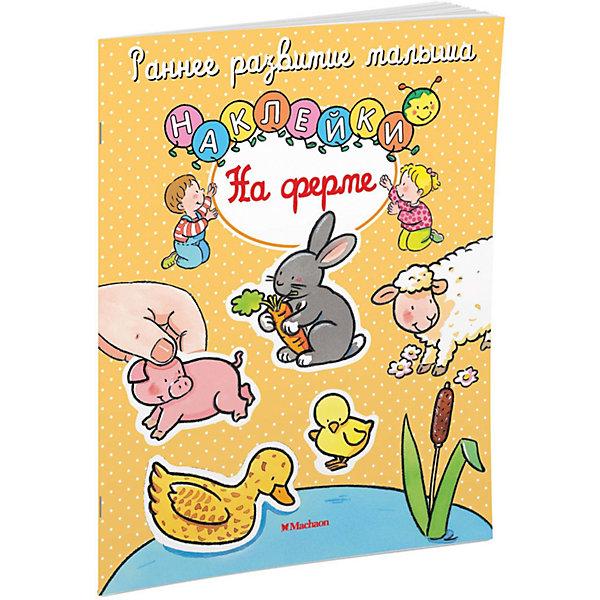 На фермеОкружающий мир<br>Характеристики:<br><br>• ISBN:978-5-389-10726-7;<br>• тип игрушки: книга;<br>• возраст: от 1 года;<br>• вес: 508 гр;<br>• автор: Уайт Э.;<br>• размер: 20х16х0,2 см;<br>• материал: бумага;<br>• издательство: Махаон.<br><br>Книга Махаон «На ферме» предлагает задания, которые помогут ребёнку овладеть навыками общения. Расскажите малышу ещё что-нибудь о предметах, изображённых на картинках. Постарайтесь использовать при этом самые простые слова. Малыш с удовольствием будет выполнять все упражнения, ведь каждая книга этой серии - для него настоящее открытие.<br><br>Книгу «На ферме» от издательства Махаон можно купить в нашем интернет-магазине.<br>Ширина мм: 205; Глубина мм: 165; Высота мм: 2; Вес г: 4; Возраст от месяцев: 12; Возраст до месяцев: 36; Пол: Унисекс; Возраст: Детский; SKU: 7427587;