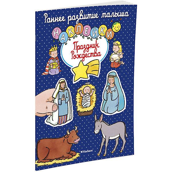 Праздник РождестваНовогодние книги<br>С этой книжкой ваш малыш приобретёт важные знания и навыки, разовьёт мелкую моторику, внимание, мышление.<br>Готовимся к Рождеству! Читаем рождественскую историю и погружаемся в атмосферу волшебного праздника!<br><br>Ширина мм: 205<br>Глубина мм: 165<br>Высота мм: 2<br>Вес г: 41<br>Возраст от месяцев: 12<br>Возраст до месяцев: 36<br>Пол: Унисекс<br>Возраст: Детский<br>SKU: 7427588