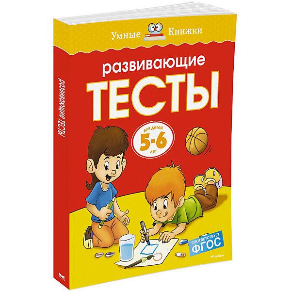 Развивающие тесты (5-6 лет)Тесты и задания<br>Характеристики:<br><br>• ISBN:978-5-389-06437-9 ;<br>• тип игрушки: книга;<br>• возраст: от 5 лет;<br>• вес: 158 гр;<br>• автор: Земцова О.Н.;<br>• художник: Голубев А.;<br>• количество страниц: 64 (офсет);<br>• размер: 25,5х19,5х0,5 см;<br>• материал: бумага;<br>• издательство: Махаон.<br><br>Книга Махаон «Развивающие тесты (5-6 лет)» для детей дошкольного возраста создана автором Земцово О.Н. Цель разработанной автором методики - комплексное развитие ребёнка с учётом требований современного дошкольного образования. Методика О. Н. Земцовой формирует у детей не только систему знаний, но и позитивное отношение к учёбе, уверенность в своих силах и нацеленность на результат. <br><br>В этой серии вы найдёте книги с тестовыми заданиями трёх уровней сложности для разных возрастных групп. Занимаясь по книгам, вы сможете проверить знания вашего ребёнка и узнаете, какие навыки требуют дополнительного развития. <br><br>Книгу «Развивающие тесты (5-6 лет)» от издательства Махаон можно купить в нашем интернет-магазине.<br>Ширина мм: 255; Глубина мм: 195; Высота мм: 6; Вес г: 247; Возраст от месяцев: 36; Возраст до месяцев: 72; Пол: Унисекс; Возраст: Детский; SKU: 7427590;