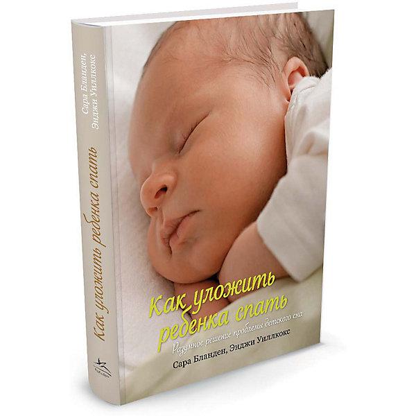 Как уложить ребенка спать. Разумное решение проблемы детского снаДетская психология и здоровье<br>Характеристики:<br><br>• ISBN:978-5-389-12136-2 ;<br>• тип игрушки: книга;<br>• возраст: от 16 лет;<br>• вес: 260 гр;<br>• количество страниц: 176 (офсет);<br>• размер: 18,5х14х1,5 см;<br>• материал: бумага;<br>• издательство: Махаон.<br><br>Книга Махаон «Как уложить ребенка спать. Разумное решение проблемы детского сна» позволяет быстро найти информацию по интересующему вопросу, а потрясающие иллюстрации делают этот процесс легким и приятным. Неправильные привычки, связанные со сном, которые закладываются в первый год жизни ребенка, могут сохраниться в более старшем возрасте, отрицательно сказаться на общем развитии ребенка и стать настоящим ночным кошмаром для измученных родителей.<br><br>Жизненно важно с самого начала привить ребенку здоровые навыки сна. Сара Бланден, доктор психологии и руководитель профильной детский клиники в Аделаиде, собрала богатейший материал о нарушениях сна у младенцев. В этой книге, написанной ею вместе с Энджи Уиллкокс, практикующим перинатальным психологом, она рассказывает, как приучить малыша крепко и спокойно спать, учитывая особенности его развития в каждый период первого года жизни. Объяснения просты и доходчивы, все разложено по полочкам: чем отличается сон младенца от сна взрослых и как развивается его мозг, как наладить контакт с ребенком и установить удобный распорядок дня. <br><br>Книгу «Как уложить ребенка спать. Разумное решение проблемы детского сна» от издательства Махаон можно купить в нашем интернет-магазине.<br>Ширина мм: 185; Глубина мм: 140; Высота мм: 15; Вес г: 260; Возраст от месяцев: 192; Возраст до месяцев: 2147483647; Пол: Унисекс; Возраст: Детский; SKU: 7427592;