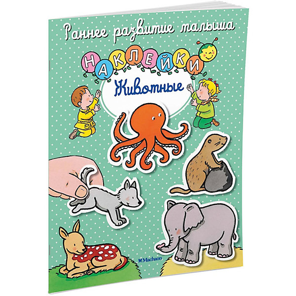 ЖивотныеКнижки с наклейками<br>Характеристики:<br><br>• ISBN: 978-5-389-10739-7;<br>• тип игрушки: книга;<br>• возраст: от 1 года;<br>• вес: 40 гр;<br>• переводчик: Тарусина Е.;<br>• количество страниц: 12 (офсет);<br>• размер: 16х20х0,8 см;<br>• материал: бумага;<br>• издательство: Махаон.<br><br>Книга Махаон «Животные» позволит узнать какие животные живут в лесу, в горах, в море, а какие - в жаркой Африке. Давай откроем эту книжку, рассмотрим и приклеим всех животных. Книга помогает разобраться с названиями и видами животных.<br><br>Книгу «Животные» от издательства Махаон можно купить в нашем интернет-магазине.<br>Ширина мм: 205; Глубина мм: 165; Высота мм: 2; Вес г: 4; Возраст от месяцев: 12; Возраст до месяцев: 36; Пол: Унисекс; Возраст: Детский; SKU: 7427595;