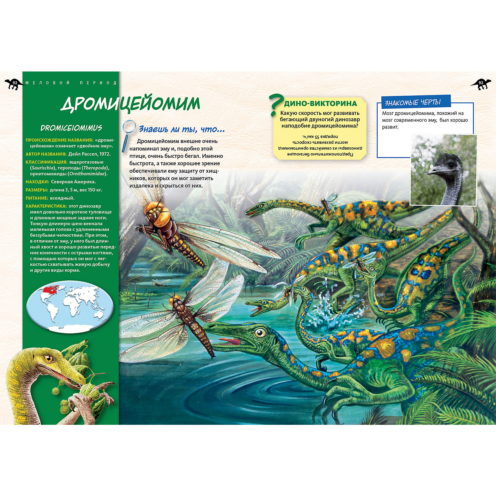 Энциклопедия от А до Я. Динозавры от myToys