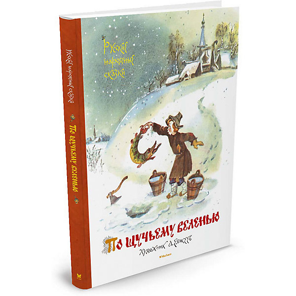 По щучьему веленью. Русские народные сказки (иллюстр. А. Елисеева)Сказки<br>Характеристики:<br><br>• ISBN: 978-5-389-11134-9;<br>• тип игрушки: книга;<br>• возраст: от 3 лет;<br>• вес: 587 гр;<br>• художник: Елисеев А.;<br>• количество страниц: 72 (офсет);<br>• размер: 29х21х1,1 см;<br>• материал: бумага;<br>• издательство: Махаон.<br><br>Книга Махаон «По щучьему веленью. Русские народные сказки» содержит весёлые русские народные сказки, любимые всеми с детства, а иллюстрации к ним нарисовал заслуженный художник РСФСР Анатолий Елисеев, с виртуозным мастерством создавший яркие, запоминающиеся образы и замечательно передавший юмор этих произведений.<br><br>Книгу «По щучьему веленью. Русские народные сказки» от издательства Махаон можно купить в нашем интернет-магазине.<br>Ширина мм: 293; Глубина мм: 217; Высота мм: 11; Вес г: 587; Возраст от месяцев: 36; Возраст до месяцев: 72; Пол: Унисекс; Возраст: Детский; SKU: 7427600;