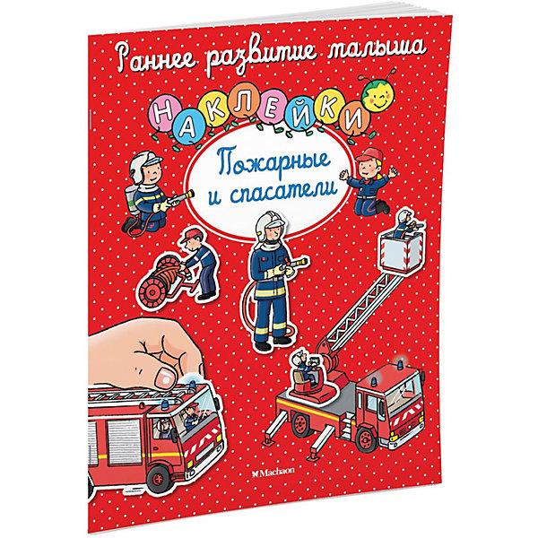 Пожарные и спасателиКнижки с наклейками<br>Характеристики:<br><br>• ISBN: 978-5-389-10737-3;<br>• тип игрушки: книга;<br>• возраст: от 1 года;<br>• вес: 38  гр;<br>• художник: Тарусина Е.;<br>• количество страниц: 12 (офсет);<br>• размер: 20х16х0,2 см;<br>• материал: бумага;<br>• издательство: Махаон.<br><br>Книга Махаон «Пожарные и спасатели» расскажет ребенку все о пожарных и спасателях. Красочные картинки и интересные рассказы понравятся даже самым маленьким детям.<br><br>Книгу «Пожарные и спасатели» от издательства Махаон можно купить в нашем интернет-магазине.<br>Ширина мм: 205; Глубина мм: 165; Высота мм: 2; Вес г: 4; Возраст от месяцев: 12; Возраст до месяцев: 36; Пол: Унисекс; Возраст: Детский; SKU: 7427601;