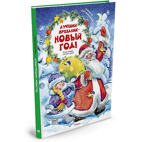 Лучший праздник - Новый год!Новогодние книги<br>Новый год невозможно представить без Деда Мороза и Снегурочки, нарядной ёлки и подарков, красочных карнавалов, хороводов и праздничных игр. А какие игры без весёлых загадок, считалок и стихов? В этой книжке их найдётся столько, что скучать в самый любимый, самый долгожданный праздник точно не придётся.<br><br>Ширина мм: 171<br>Глубина мм: 242<br>Высота мм: 7<br>Вес г: 202<br>Возраст от месяцев: 84<br>Возраст до месяцев: 132<br>Пол: Унисекс<br>Возраст: Детский<br>SKU: 7427602