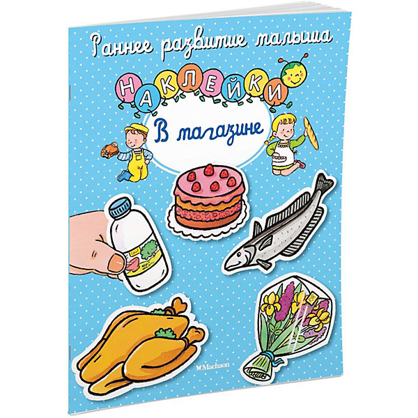 В магазинеКнижки с наклейками<br>Характеристики:<br><br>• ISBN:978-5-389-10731-1 ;<br>• тип игрушки: книга;<br>• возраст: от 1 года;<br>• вес: 40 гр;<br>• автор: Эмили Бомон;<br>• переводчик: Тарусина Е.;<br>• количество страниц: 12 (офсет);<br>• размер: 16,5х20х0,2 см;<br>• материал: бумага;<br>• издательство: Махаон.<br><br>Книга Махаон «В магазине» расскажет малышам о том, как правильно вести себя в в магазине. Обложка и страницы из плотного картона и закругленные углы позволяют надолго сохранить первозданный вид издания, продлив тем самым срок его использования. <br><br>Яркие иллюстрации с интересными сюжетами и сопровождающие тексты, написанные простым и понятным для детей языком, привлекут внимание всех непосед. Изучение книг данной тематики позволяет всесторонне развивать ребенка, способствует усвоению новой информации и получению только положительных эмоций.<br><br>Книгу «В магазине» от издательства Махаон можно купить в нашем интернет-магазине.<br><br>Ширина мм: 205<br>Глубина мм: 165<br>Высота мм: 2<br>Вес г: 42<br>Возраст от месяцев: 12<br>Возраст до месяцев: 36<br>Пол: Унисекс<br>Возраст: Детский<br>SKU: 7427605