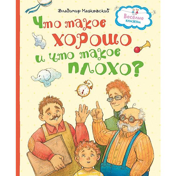 Что такое хорошо и что такое плохо?Стихи<br>Характеристики:<br><br>• ISBN:978-5-389-13460-7 ;<br>• тип игрушки: книга;<br>• возраст: от 3 лет;<br>• вес: 298  гр;<br>• автор: Маяковский В.В.;<br>• переводчик: Павлеева А.;<br>• количество страниц: 64 (офсет);<br>• размер: 24х20х0,8 см;<br>• материал: бумага;<br>• издательство: Махаон.<br><br>Книга Махаон «Что такое хорошо и что такое плохо» включает в себя  самые знаменитые стихи Владимира Маяковского для детей. Уже не первое поколение ребят учится по ним отличать хорошее от плохого, творчески мыслить. Малышам нравится чёткий ритм и музыкальность этих стихов. И они готовы слушать и читать их снова и снова. <br><br>Книгу «Что такое хорошо и что такое плохо?» от издательства Махаон можно купить в нашем интернет-магазине.<br>Ширина мм: 240; Глубина мм: 200; Высота мм: 5; Вес г: 281; Возраст от месяцев: 36; Возраст до месяцев: 72; Пол: Унисекс; Возраст: Детский; SKU: 7427606;