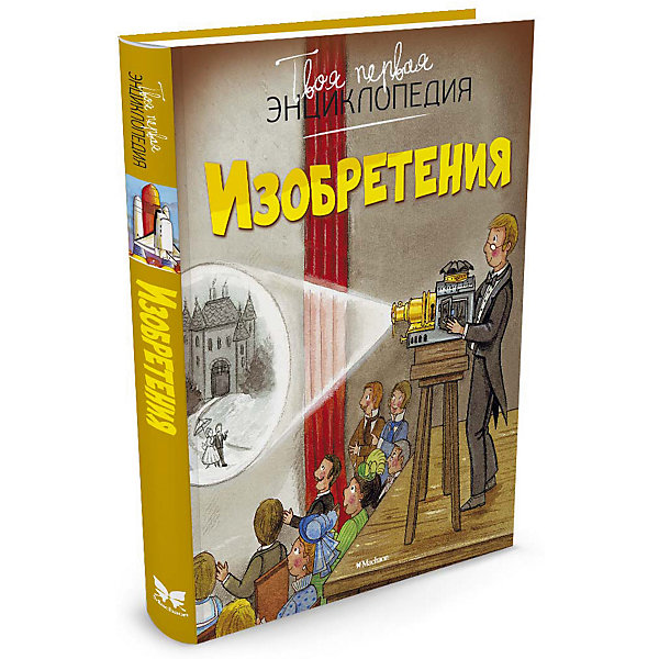 ИзобретенияДетские энциклопедии<br>Характеристики:<br><br>• ISBN: 978-5-389-11573-6;<br>• тип игрушки: книга;<br>• возраст: от 11 лет;<br>• вес: 345  гр;<br>• автор: Филипп Симон, Мари-Лор Буэ;<br>• переводчик: Павлеева А.;<br>• количество страниц: 128 (офсет);<br>• размер: 22,5х18х1 см;<br>• материал: бумага;<br>• издательство: Махаон.<br><br>Книга Махаон «Изобретения» рассказывает детям о том, как появились автомобили и самолеты, пылесосы и стиральные машины, микроскопы и телескопы. Юные читатели узнают о том, что в древности заменяло бумагу, как печатаются книги, кто придумал фотоаппарат. В ярких цветных иллюстрациях представлена вся история изобретений - от колеса и гончарного круга до компьютера и томографа. Для среднего школьного возраста.<br><br>Книгу «Изобретения» от издательства Махаон можно купить в нашем интернет-магазине.<br>Ширина мм: 225; Глубина мм: 180; Высота мм: 10; Вес г: 345; Возраст от месяцев: 132; Возраст до месяцев: 168; Пол: Унисекс; Возраст: Детский; SKU: 7427607;