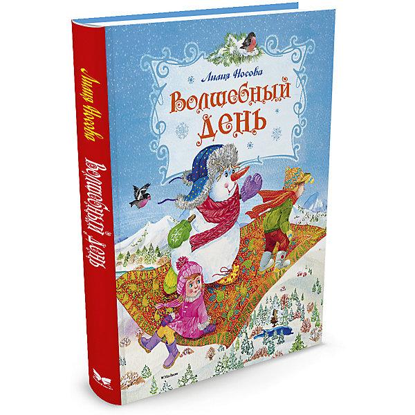 Волшебный деньСказки<br>Характеристики:<br><br>• ISBN:978-5-389-10268-2 ;<br>• тип игрушки: книга;<br>• возраст: от 7 лет;<br>• вес: 352 гр;<br>• автор: Носова Лилия Сергеевна;<br>• художник: Зобнина Ольга Игоревна;<br>• количество страниц: 80 (офсет);<br>• размер: 24х26х0,9 см;<br>• материал: бумага;<br>• издательство: Махаон.<br><br>Книга Махаон «Волшебный день»  подходит для детей младшего школьного возраста. Добрая новогодняя сказка о том, как Петя и его младшая сестра Варя вызвались помочь Снеговику найти сундук с подарками, который коварная Баба-яга украла у Деда Мороза перед самым праздником.<br><br>Книгу «Волшебный день» от издательства Махаон можно купить в нашем интернет-магазине.<br>Ширина мм: 262; Глубина мм: 201; Высота мм: 10; Вес г: 369; Возраст от месяцев: 84; Возраст до месяцев: 120; Пол: Унисекс; Возраст: Детский; SKU: 7427611;