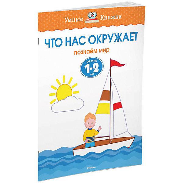 Что нас окружает (1-2 года)Тесты и задания<br>Характеристики:<br><br>• ISBN: 978-5-389-10054-1;<br>• тип игрушки: книга;<br>• возраст: от 1 года;<br>• вес: 49 гр;<br>• автор: Земцова Ольга Николаевна;<br>• художник: Саввушкина Татьяна;<br>• количество страниц: 16 (офсет);<br>• размер: 25х20х0,4 см;<br>• материал: бумага;<br>• издательство: Махаон.<br><br>Книга Махаон «Что нас окружает (1-2 года)» создана для дошкольников автором Земцовой О.Н. На основе её методических разработок создана универсальная система развития и подготовки детей к школе, которая прошла проверку временем и получила признание и одобрение педагогов и родителей. <br><br>Система охватывает все основные аспекты умственного развития ребёнка, грамотно и детально разработана применительно к разным возрастным группам. Автором подготовлена серия «Умные книжки», в каждой из которых в игровой форме даны задания на развитие определённых навыков с учётом возраста ребёнка. <br><br>Они станут вашими незаменимыми помощниками в занятиях с детьми, помогут своевременно и методически грамотно освоить и закрепить материал, ускорить развитие ребёнка, подготовить его к школе, а сами занятия превратят в весёлую и увлекательную игру.<br><br>Книгу «Что нас окружает (1-2 года)» от издательства Махаон можно купить в нашем интернет-магазине.<br>Ширина мм: 255; Глубина мм: 200; Высота мм: 1; Вес г: 49; Возраст от месяцев: 12; Возраст до месяцев: 36; Пол: Унисекс; Возраст: Детский; SKU: 7427619;