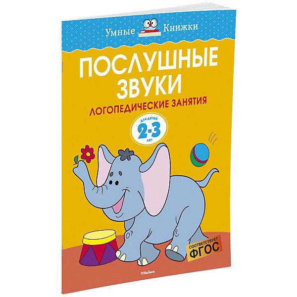 Послушные звуки (2-3 года)Книги для развития речи<br>Характеристики:<br><br>• ISBN: 978-5-389-11560-6;<br>• тип игрушки: книга;<br>• возраст: от 2 лет;<br>• вес: 48 гр;<br>• автор: Земцова О. Н.;<br>• количество страниц: 16 (офсет);<br>• размер: 25х20х0,2 см;<br>• материал: бумага;<br>• издательство: Махаон.<br><br>Книга Махаон «Послушные звуки (2-3 года)» отличный вариант для тех родителей, которые привыкли окружать своего малыша только лучшими и качественными вещами. За такой книжкой ваш ребёнок проведёт время с пользой и удовольствием, узнает много нового и интересного.<br><br>Книгу «Послушные звуки (2-3 года)» от издательства Махаон можно купить в нашем интернет-магазине.<br>Ширина мм: 255; Глубина мм: 200; Высота мм: 2; Вес г: 48; Возраст от месяцев: 12; Возраст до месяцев: 36; Пол: Унисекс; Возраст: Детский; SKU: 7427622;