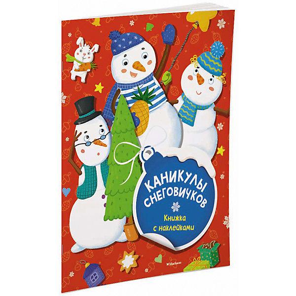 Каникулы снеговичковВикторины и ребусы<br>Характеристики:<br><br>• ISBN:978-5-389-11902-4 ;<br>• тип игрушки: книга;<br>• возраст: от 3 лет;<br>• вес: 70 гр;<br>• автор: Плаксунова Д. В.;<br>• художник: Чемеркина Мария;<br>• количество страниц: 16 (офсет);<br>• размер: 25,4х19,4х0,2 см;<br>• материал: бумага;<br>• издательство: Махаон.<br><br>Книга «Каникулы снеговичков» от издательства Махаон входит в серию «Новогодние забавы» и идет в наборе с наклейками. Такая книга станет отличным дополнением в книжной коллекции детей от трех лет.<br>Вместе с веселыми снеговичками зимние вечера станут еще более интересными и познавательными. С ними можно искать спрятанные слова, собирать историю по картинкам, рисовать праздничные елки, мастерить игрушки из теста и много чего еще.<br>Книга напечатана на качественной бумаге. Иллюстрации очень яркие и красочные. А шрифт всегда разборчивый и четкий, чтобы и у маленьких, и у взрослых читателей не возникало проблем со зрением.<br>Книгу «Каникулы снеговичков» от издательства Махаон можно купить в нашем интернет-магазине.<br><br>Ширина мм: 255<br>Глубина мм: 195<br>Высота мм: 2<br>Вес г: 69<br>Возраст от месяцев: 36<br>Возраст до месяцев: 72<br>Пол: Унисекс<br>Возраст: Детский<br>SKU: 7427637