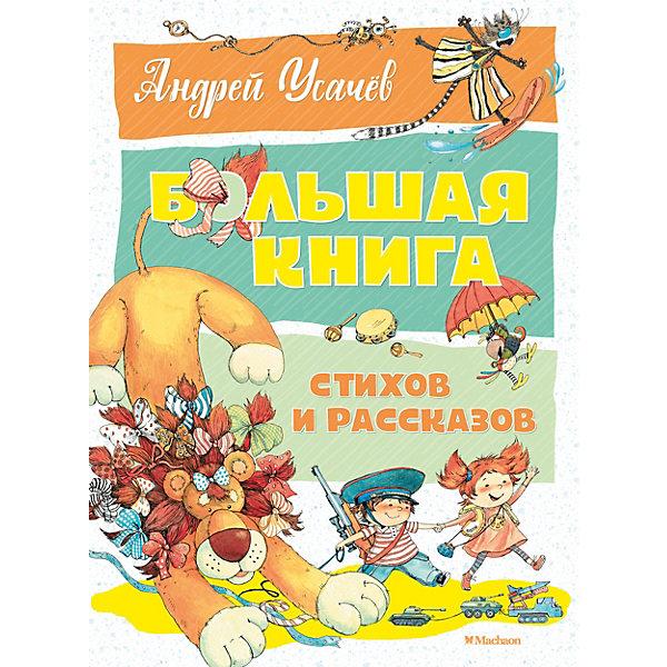 Большая книга стихов и рассказов, Махаон, Россия, Унисекс  - купить со скидкой