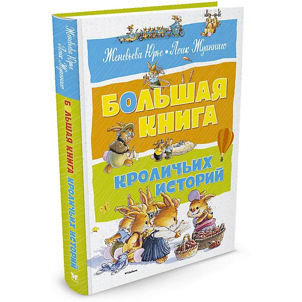 Большая книга кроличьих историйСказки<br>Характеристики:<br><br>• ISBN:978-5-389-12839-2 ;<br>• тип игрушки: книга;<br>• возраст: от 1 года;<br>• вес: 1,082 кг;<br>• автор: Женевьева Юрье;<br>• художник: Лоик Жуанниго;<br>• количество страниц: 352 (офсет);<br>• размер: 29,2х21,7х2,5 см;<br>• материал: бумага;<br>• издательство: Махаон.<br><br>Книга «Большая книга кроличьих историй» от издательства Махаон входит в серию «Большая книга» и  станет отличным дополнением в книжной коллекции детей от одного года.<br>В этой книге рассказ об одном кроличьем семействе, в котором подрастают милые, но очень шустрые крольчата – четверо сыновей и дочка. Они ни минутки не могут усидеть на месте и всё время попадают в удивительные истории. Вмсте с крольчатами малыша ждут удивительные приключения.<br>Книга напечатана на качественной бумаге. Иллюстрации очень яркие и красочные. А шрифт всегда разборчивый и четкий, чтобы и у маленьких, и у взрослых читателей не возникало проблем со зрением.<br>Книгу «Большая книга кроличьих историй» от издательства Махаон можно купить в нашем интернет-магазине.<br>Ширина мм: 293; Глубина мм: 220; Высота мм: 22; Вес г: 1103; Возраст от месяцев: 12; Возраст до месяцев: 36; Пол: Унисекс; Возраст: Детский; SKU: 7427642;