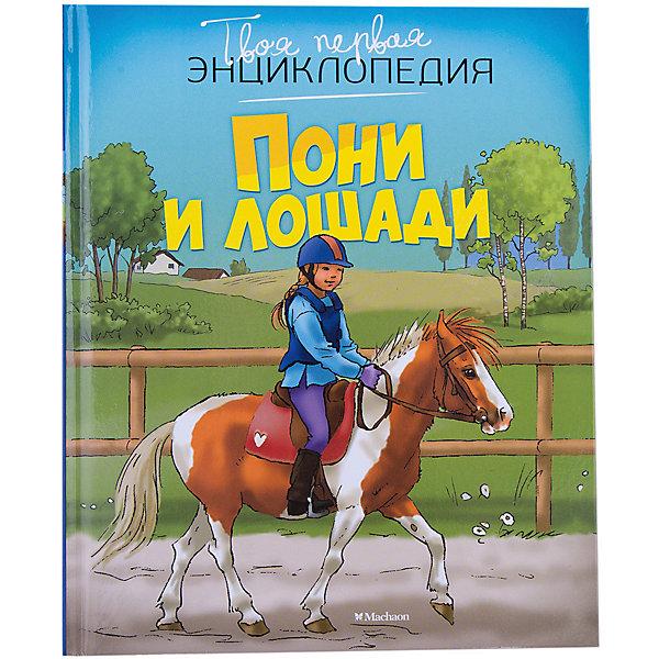 Пони и лошадиДетские энциклопедии<br>Характеристики:<br><br>• ISBN: 978-5-389-07472-9;<br>• тип игрушки: книга;<br>• возраст: от 11 лет;<br>• вес: 370 гр;<br>• автор: Эмили Бомон;<br>• переводчик: Амченков Юрий;<br>• количество страниц: 126 (офсет);<br>• размер: 22х18,7х1,2 см;<br>• материал: бумага;<br>• издательство: Махаон.<br><br>Книга «Пони и лошади» от издательства Махаон входит в серию «Твоя первая энциклопедия» и  станет отличным дополнением в книжной коллекции детей от 11 лет.<br>Эта книга откроет ребенку удивительный мир лошадей. Он побывает на конном заводе и в пони-клубе; узнает, как тренируются маленькие и взрослые всадники и как нужно заботиться о животных; посетит различные конные соревнования. Юный читатель познакомится с историей диких и домашних лошадей и увидит, как эти прекрасные животные помогают человеку.<br>Книга напечатана на качественной бумаге. Иллюстрации очень яркие и красочные. А шрифт всегда разборчивый и четкий, чтобы и у маленьких, и у взрослых читателей не возникало проблем со зрением.<br>Книгу «Пони и лошади» от издательства Махаон можно купить в нашем интернет-магазине.<br>Ширина мм: 226; Глубина мм: 186; Высота мм: 12; Вес г: 352; Возраст от месяцев: 132; Возраст до месяцев: 168; Пол: Унисекс; Возраст: Детский; SKU: 7427650;