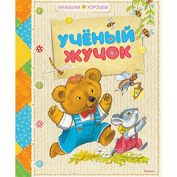 Учёный жучокСтихи<br>Характеристики:<br><br>• ISBN:978-5-389-09002-6 ;<br>• тип игрушки: книга;<br>• возраст: от 3 лет;<br>• вес: 404 гр;<br>• автор: Лунин В. В., Мошковская Э. Э., Токмакова И. П.;<br>• художник: Тржемцкий Б.;<br>• количество страниц: 112 (офсет);<br>• размер: 24,6х20,5х1,5 см;<br>• материал: бумага;<br>• издательство: Махаон.<br><br>Книга «Учёный жучок» от издательства Махаон входит в серию «Малышам о хорошем» и станет отличным дополнением в книжной коллекции детей от трех лет.<br>В этой книге собраны стихи лучших детских поэтов – Агнии Барто, Бориса Заходера, Валентина Берестова, Ирины Токмаковой, Юрия Кушака, Виктора Лунина, Ирины Пивоваровой, Марины Бородицкой и многих других. Стихи, объединённые в несколько циклов, а также считалки и скороговорки легко учатся наизусть, а самое главное – с детства прививают ребёнку вкус к хорошей литературе. <br>Книга напечатана на качественной бумаге. Иллюстрации очень яркие и красочные. А шрифт всегда разборчивый и четкий, чтобы и у маленьких, и у взрослых читателей не возникало проблем со зрением.<br>Книгу «Учёный жучок» от издательства Махаон можно купить в нашем интернет-магазине.<br>Ширина мм: 242; Глубина мм: 201; Высота мм: 11; Вес г: 392; Возраст от месяцев: 36; Возраст до месяцев: 72; Пол: Унисекс; Возраст: Детский; SKU: 7427651;