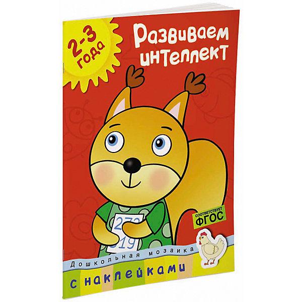 Развиваем интеллект (2-3 года)Книжки с наклейками<br>Характеристики:<br><br>• ISBN: 9785389089808;<br>• тип игрушки: книга;<br>• возраст: от 1 года;<br>• вес: 106 гр;<br>• автор: Земцова Ольга Николаевна;<br>• художник: Климовицкая И.;<br>• количество страниц: 32 (офсет);<br>• размер: 28,3х21,5х0,3 см;<br>• материал: бумага;<br>• издательство: Махаон.<br><br>Книга «Развиваем интеллект. Для детей 2-3 лет» от издательства Махаон входит в серию «Дошкольная мозаика» и станет отличным дополнением в книжной коллекции детей от одного года.<br>Как говорит автор книги, сегодня малыши выбирают наклейки. Ведь учиться, играя, всегда интересней. Книжки с наклейками дают возможность ребёнку раскрыться, проявить инициативу, свои творческие способности. Во время игры малыш раскрепощается, становится более контактным, у него поднимается настроение. Наклейки помогают активизировать зрительное, слуховое и тактильное восприятие, а значит, повышается результативность занятий. Ребёнок учится концентрировать внимание, развиваются его мышление и память. Наклеивание картинок приучает ребёнка к аккуратности. С этой серией книг ребенок сможет освоить дошкольную программу без труда.<br>Книга напечатана на качественной бумаге. Иллюстрации очень яркие и красочные. А шрифт всегда разборчивый и четкий, чтобы и у маленьких, и у взрослых читателей не возникало проблем со зрением.<br>Книгу «Развиваем интеллект. Для детей 2-3 лет» от издательства Махаон можно купить в нашем интернет-магазине.<br>Ширина мм: 284; Глубина мм: 216; Высота мм: 2; Вес г: 110; Возраст от месяцев: 12; Возраст до месяцев: 36; Пол: Унисекс; Возраст: Детский; SKU: 7427665;