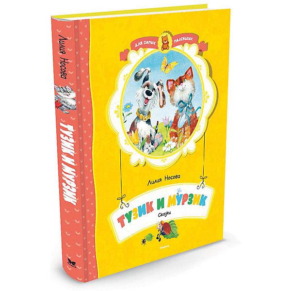 Тузик и МурзикСказки<br>Характеристики:<br><br>• ISBN: 978-5-389-11242-1;<br>• тип игрушки: книга;<br>• возраст: от 3 лет;<br>• вес: 365 гр;<br>• автор: Носова Лилия Сергеевна;<br>• художник: Зобнина Ольга Игоревна;<br>• количество страниц: 96 (офсет);<br>• размер: 24,3х20х1 см;<br>• материал: бумага;<br>• издательство: Махаон.<br><br>Книга «Тузик и Мурзик» от издательства Махаон входит в серию «Для самых маленьких» и станет отличным дополнением в книжной коллекции детей от трех лет.<br>Милые, добрые сказки Лилии Носовой обязательно понравятся самым юным читателям. Ведь в них герои решают волнующий всех малышей вопрос: что будет, если не слушаться взрослых? В этих сказках описаны ситуации, знакомые каждому ребёнку. И с их помощью малыш сможет найти ответы на многие волнующие его вопросы.<br>Книга напечатана на качественной бумаге. Иллюстрации очень яркие и красочные. А шрифт всегда разборчивый и четкий, чтобы и у маленьких, и у взрослых читателей не возникало проблем со зрением.<br>Книгу «Тузик и Мурзик» от издательства Махаон можно купить в нашем интернет-магазине.<br>Ширина мм: 242; Глубина мм: 203; Высота мм: 11; Вес г: 367; Возраст от месяцев: 36; Возраст до месяцев: 72; Пол: Унисекс; Возраст: Детский; SKU: 7427666;