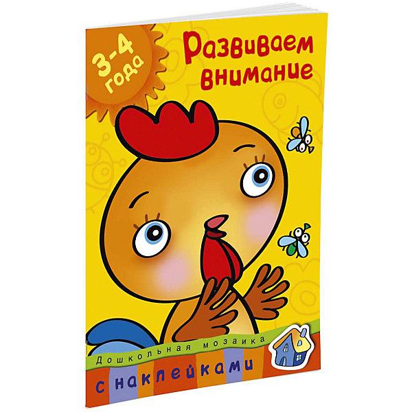 Развиваем внимание (3-4 года)Окружающий мир<br>Характеристики:<br><br>• ISBN: 978-5-389-00492-4;<br>• тип игрушки: книга;<br>• возраст: от 3 лет;<br>• вес: 98 гр;<br>• автор: Земцова Ольга Николавна;<br>• художник: Денисова Л.;<br>• количество страниц: 32 (офсет);<br>• размер: 28,6х21,6х0,3 см;<br>• материал: бумага;<br>• издательство: Махаон.<br><br>Книга «Развиваем внимание. Для детей 3-4 лет» от издательства Махаон входит в серию «Дошкольная мозаика» и станет отличным дополнением в книжной коллекции детей от трех лет.<br>Для того, чтобы научиться концентрировать внимание, слушать и правильно выполнять задания, ребенку пригодятся занятия по этой книге. Так же они помогут привить усидчивость и интерес к учёбе. Главное правило автора – занятие не должно длиться более пятнадцати минут. И тогда ребенок обязательно порадует родителей своими успехами. А наклеивание картинок сделает обучение не только интересным, но и разовьет мелкую моторику рук. <br>Книга напечатана на качественной бумаге. Иллюстрации очень яркие и красочные. А шрифт всегда разборчивый и четкий, чтобы и у маленьких, и у взрослых читателей не возникало проблем со зрением.<br>Книгу «Развиваем внимание. Для детей 3-4 лет» от издательства Махаон можно купить в нашем интернет-магазине.<br>Ширина мм: 284; Глубина мм: 215; Высота мм: 3; Вес г: 124; Возраст от месяцев: 36; Возраст до месяцев: 72; Пол: Унисекс; Возраст: Детский; SKU: 7427669;