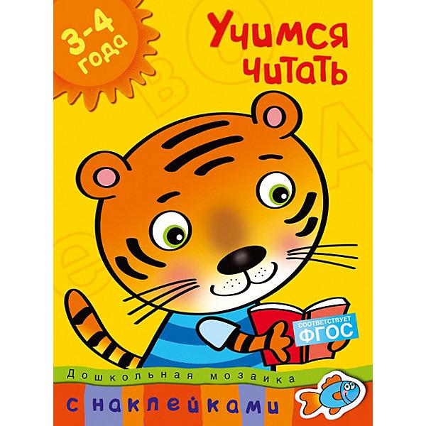 Учимся читать (3-4 года)Азбуки<br>Характеристики:<br><br>• ISBN: 978-5-389-00496-2;<br>• тип игрушки: книга;<br>• возраст: от 3 лет;<br>• вес: 120 гр;<br>• автор: Земцова Ольга Николавна;<br>• художник: Денисова Л.;<br>• количество страниц: 32 (офсет);<br>• размер: 38,5х21,5х0,3 см;<br>• материал: бумага;<br>• издательство: Махаон.<br><br>Книга «Учимся читать. Для детей 3-4 лет» от издательства Махаон входит в серию «Дошкольная мозаика» и станет отличным дополнением в книжной коллекции детей от трех лет.<br>Каждого родителя мучает вопрос о том, какие книги выбирать для занятий с ребенком. Автор книги, кандидат педагогических наук, руководитель Центра дошкольного развития и воспитания детей считает, что самый простой и полезный способ обучения – с помощью наклеек. Потому что во время игры учиться чему-то новому гораздо интересней. Книжки с наклейками дают возможность ребёнку раскрыться, проявить инициативу, свои творческие способности.Во время игры малыш раскрепощается, становится более контактным, у него поднимается настроение. Так же ребёнок учится концентрировать внимание, развиваются его мышление и память. Наклеивание картинок приучает ребёнка аккуратности. Пи этом с такой серией книг ребенок сможет без труда освоить дошкольную программу.<br>Книга напечатана на качественной бумаге. Иллюстрации очень яркие и красочные. А шрифт всегда разборчивый и четкий, чтобы и у маленьких, и у взрослых читателей не возникало проблем со зрением.<br>Книгу «Учимся читать. Для детей 3-4 лет» от издательства Махаон можно купить в нашем интернет-магазине.<br>Ширина мм: 285; Глубина мм: 215; Высота мм: 2; Вес г: 112; Возраст от месяцев: 36; Возраст до месяцев: 72; Пол: Унисекс; Возраст: Детский; SKU: 7427670;