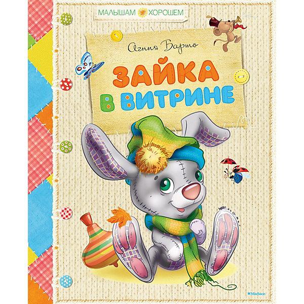 Зайка в витринеСтихи<br>Характеристики:<br><br>• ISBN: 978-5-389-09003-3;<br>• тип игрушки: книга;<br>• возраст: от 3 лет;<br>• вес: 376 гр;<br>• автор: Агния Барто;<br>• художник: Карамелькина Соня;<br>• количество страниц: 96 (офсет);<br>• размер: 24,5х20,5х1,2 см;<br>• материал: бумага;<br>• издательство: Махаон.<br><br>Книга «Зайка в витрине» от издательства Махаон входит в серию «Малышам о хорошем» и станет отличным дополнением в книжной коллекции детей от трех лет.<br>В книгу вошли смешные и грустные, забавные и поучительные стихотворения известной детской писательницы Агнии Барто. Уже не одно поколение детей полюбило эти сказки. Такое издание станет прекрасным подарком для детей дошкольного возраста.<br>Книга напечатана на качественной бумаге. Иллюстрации очень яркие и красочные. А шрифт всегда разборчивый и четкий, чтобы и у маленьких, и у взрослых читателей не возникало проблем со зрением.<br>Книгу «Зайка в витрине» от издательства Махаон можно купить в нашем интернет-магазине.<br>Ширина мм: 242; Глубина мм: 201; Высота мм: 10; Вес г: 391; Возраст от месяцев: 36; Возраст до месяцев: 72; Пол: Унисекс; Возраст: Детский; SKU: 7427674;