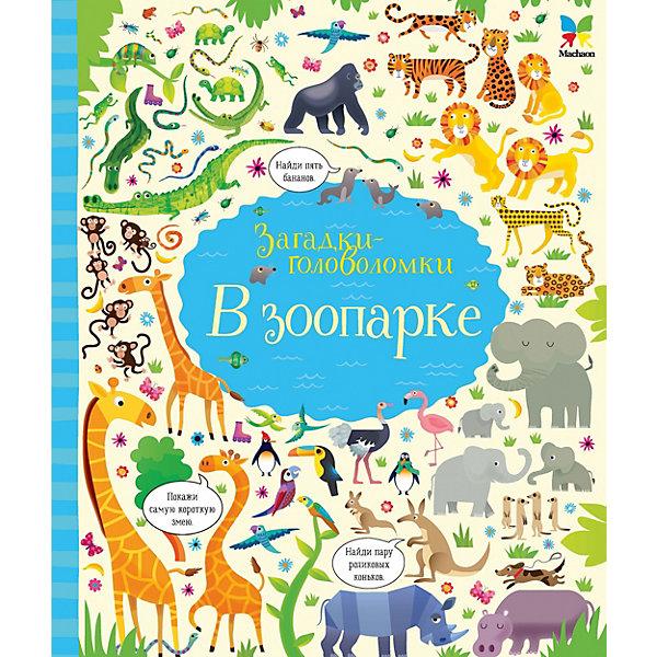 В зоопаркеТесты и задания<br>Характеристики:<br><br>• ISBN:978-5-389-13117-0 ;<br>• тип игрушки: книга;<br>• возраст: от 3 лет;<br>• вес: 770 гр;<br>• переводчик: Егорова Е.А. ;<br>• художник: Лукас Г.;<br>• количество страниц: 36 (офсет);<br>• размер: 25х30х1,6 см;<br>• материал: бумага;<br>• издательство: Махаон.<br><br>Книга «В зоопарке» от издательства Махаон станет отличным  дополнением книжной коллекции для детей от 3 лет и старше. Жирафы, львы, обезьяны, слоны, крокодилы, тигры и бегемоты… На каждой странице этой великолепно проиллюстрированной книжки – множество самых разных животных и предметов, которые нужно разглядеть, сравнить и посчитать. Вы не только прогуляетесь по зоопарку, но и разовьёте внимание, мышление и воображение.<br>Книгу «В зоопарке» от издательства Махаон можно купить в нашем интернет-магазине.<br>Ширина мм: 297; Глубина мм: 250; Высота мм: 16; Вес г: 770; Возраст от месяцев: 36; Возраст до месяцев: 72; Пол: Унисекс; Возраст: Детский; SKU: 7427679;