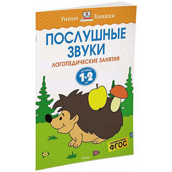 Послушные звуки (1-2 года)Книги для развития речи<br>Характеристики:<br><br>• ISBN: 978-5-389-11559-0;<br>• тип игрушки: книга;<br>• возраст: от 1 года;<br>• вес: 50 гр;<br>• автор: Земцова Ольга Николаевна;<br>• количество страниц: 16 (офсет);<br>• размер: 25х20х0,3 см;<br>• материал: бумага;<br>• издательство: Махаон.<br><br>Книга «Послушные звуки (1-2 года)» - это учебное пособие, основанное на методических разработках по универсальной системе общего развития малышей и предварительной подготовки их к школе. В издании уделено внимание буквам русского алфавита и слогам, произношение которых развивает четкую дикцию и речь в целом.<br> Также при занятиях такого рода в игровой форме развивается память, внимание и пополняется словарный запас. Все упражнения сопровождают иллюстрации, которые, непременно, привлекут внимание детей. Небольшой формат книги позволяет брать ее с собой на прогулки или в поездки.<br>Книгу «Послушные звуки (1-2 года)» от издательства Махаон можно купить в нашем интернет-магазине.<br>Ширина мм: 255; Глубина мм: 200; Высота мм: 2; Вес г: 48; Возраст от месяцев: 12; Возраст до месяцев: 36; Пол: Унисекс; Возраст: Детский; SKU: 7427681;
