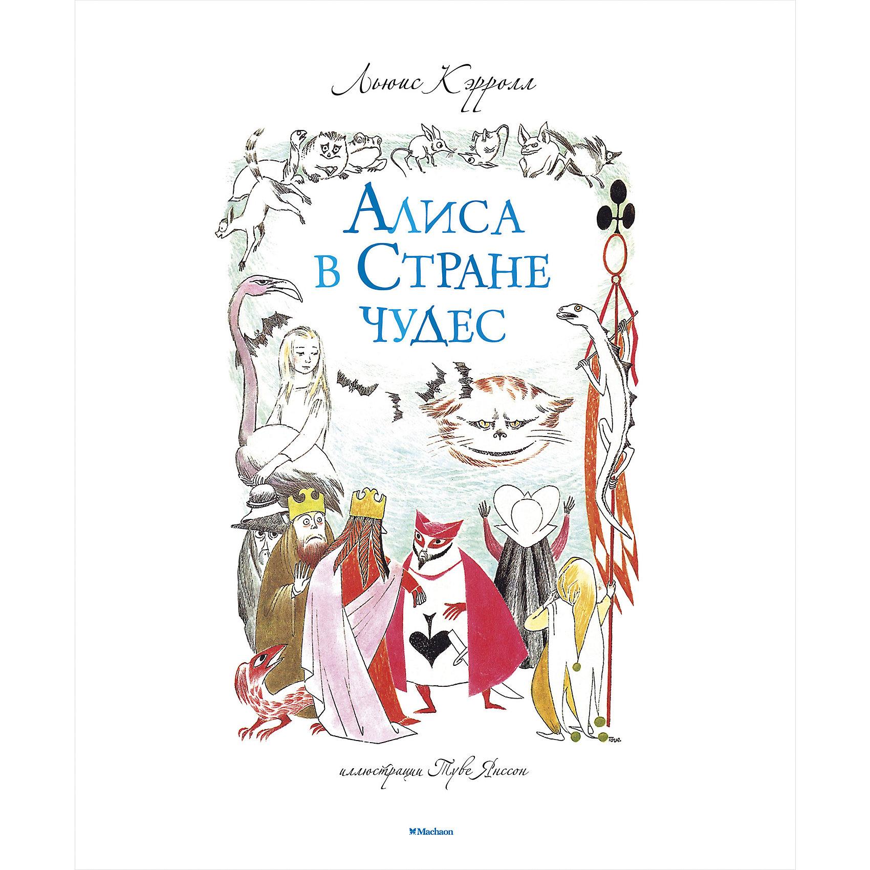 Алиса в Стране чудес от myToys