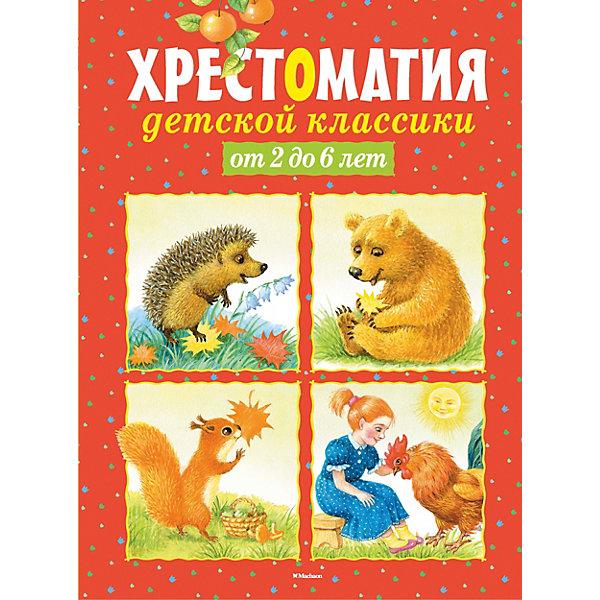 Хрестоматия детской классики от 2 до 6 летХрестоматии<br>Характеристики:<br><br>• ISBN: 978-5-389-13132-3;<br>• тип игрушки: книга;<br>• возраст: от 2 лет;<br>• вес: 932 гр;<br>• количество страниц: 256 (офсет);<br>• размер: 20х25,5х0,3 см;<br>• материал: бумага;<br>• издательство: Махаон.<br>Книга «Хрестоматия детской классики от 2 до 6 лет», в которую вошли самые лучшие сказки, стихи и рассказы признанных мастеров поэзии и прозы, народные загадки и поговорки, словом, все то, что составляет сокровищницу детской литературы. Познакомившись с шедеврами мировой классики, дети не только приобщатся к миру прекрасного, но и впитают в себя мудрость и нравственный опыт, которые всегда были заложены в народном творчестве и произведениях лучших зарубежных и русских писателей. <br>Книга рассчитана на детей от двух до шести лет. В каждом разделе подобраны произведения, которые лучшие всего воспринимаются и находят отклик в детской душе именно в этом возрасте.<br><br>Книгу «Хрестоматия детской классики от 2 до 6 лет» от издательства Махаон можно купить в нашем интернет-магазине.<br>Ширина мм: 293; Глубина мм: 217; Высота мм: 21; Вес г: 834; Возраст от месяцев: 36; Возраст до месяцев: 72; Пол: Унисекс; Возраст: Детский; SKU: 7427695;