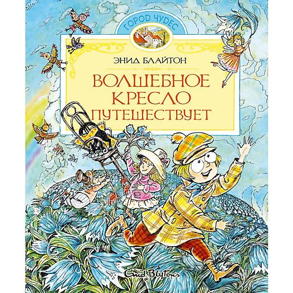 Волшебное кресло путешествуетРассказы и повести<br>Характеристики:<br><br>• ISBN: 978-5-389-04469-2;<br>• тип игрушки: книга;<br>• возраст: от 7 лет;<br>• вес: 462 гр; <br>• автор: Блайтон Энид Мэри;<br>• художник: Белоусова Елена;<br>• количество страниц: 160  (офсет);<br>• размер: 24х20х1,4 см;<br>• материал: бумага;<br>• издательство: Махаон.<br>Книга «Волшебное кресло путешествует» - это книга, которая не оставит равнодушным ни одного ребенка. Наши друзья Молли, Питер и Чинки, которые так любят путешествовать, ждут не дождутся, когда у волшебного кресла вновь отрастут крылышки и они отправятся на нём в очередное странствие. Сколько захватывающих приключений уже было у ребят. <br>А сколько ещё будет! Друзья прокатятся по радуге, найдут горшочек с золотом, побывают в стране Вверх-Тормашки, а самое главное - помогут Санта-Клаусу разносить подарки в новогоднюю ночь!<br>Для детей младшего школьного возраста.<br><br>Книгу «Волшебное кресло путешествует» от издательства Махаон можно купить в нашем интернет-магазине.<br>Ширина мм: 242; Глубина мм: 201; Высота мм: 13; Вес г: 50; Возраст от месяцев: 84; Возраст до месяцев: 120; Пол: Унисекс; Возраст: Детский; SKU: 7427697;