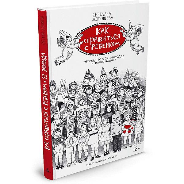 Как справиться с ребенком. Руководство в 22 эпизодах и иллюстрацияхКниги по педагогике<br>Характеристики:<br><br>• ISBN:978-5-389-11929-1 ;<br>• тип игрушки: книга;<br>• возраст: от 18 лет;<br>• вес: 235 гр; <br>• автор: Дорошева С.;<br>• количество страниц: 48 (офсет);<br>• размер: 25х14х0,8 см;<br>• материал: бумага;<br>• издательство: Махаон.<br>Книга «Как справиться с ребенком. Руководство в 22 эпизодах и иллюстрациях»  разработана для родителей. Светлана Дорошева давно наблюдает за детьми. Ради этого она даже родила троих сыновей, решила вырастить их и посмотреть, что получится. Наблюдательнице пришлось научиться записывать и зарисовывать происходящее, чтобы сохранить полученные сведения. <br>Часть из них приводится в этой книге. Автор надеется, что, изучив записи, читатель сможет узнать об основных свойствах и проявлениях детей – крике, антисанитарии, вранье, грубости, ласке и любви. Книга подготовит желающих к внезапной встрече с ребенком или длительным отношениям с ним, если кто-нибудь захочет завести себе собственных детей и справиться с ними.<br><br>Книгу «Как справиться с ребенком. Руководство в 22 эпизодах и иллюстрациях» от издательства Махаон можно купить в нашем интернет-магазине.<br>Ширина мм: 246; Глубина мм: 135; Высота мм: 8; Вес г: 238; Возраст от месяцев: 84; Возраст до месяцев: 2147483647; Пол: Унисекс; Возраст: Детский; SKU: 7427700;