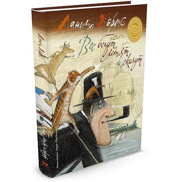Все бегут, летят и скачутСтихи<br>Характеристики:<br><br>• ISBN: 978-5-389-01345-2;<br>• тип игрушки: книга;<br>• возраст: от 7 лет;<br>• вес: 626 гр; <br>• автор: Даниил Хармс;<br>• художник: Олейников И.;<br>• количество страниц: 78 (офсет);<br>• размер: 28х31х1 см;<br>• материал: бумага;<br>• издательство: Махаон.<br><br>Книга «Все бегут, летят и скачут» подойдет для детей от семи лет. Даниил Хармс - талантливейший русский поэт и писатель. Его весёлые, ироничные, написанные живым и неповторимым языком произведения завоевали любовь не одного поколения читателей. Вы хотите, чтобы у вашего ребёнка сформировался безупречный литературный вкус? Тогда читайте ему Хармса.<br>Для среднего школьного возраста.<br><br>Книгу «Все бегут, летят и скачут» от издательства Махаон можно купить в нашем интернет-магазине.<br>Ширина мм: 308; Глубина мм: 278; Высота мм: 9; Вес г: 650; Возраст от месяцев: 84; Возраст до месяцев: 120; Пол: Унисекс; Возраст: Детский; SKU: 7427704;